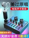 變聲器 聲卡唱歌手機專用電容麥克風電腦臺式k歌通用全民變聲器神器專業主播套裝【快速出貨】