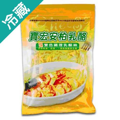 寶宏安柏焗烤雙色調理乳酪絲300g【愛買冷藏】