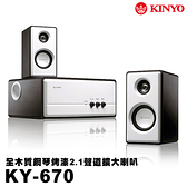 [哈GAME族]可刷卡●雪白鋼琴烤漆●耐嘉 KINYO KY-670 精緻木質擴大音箱 2.1聲道 木質重低音
