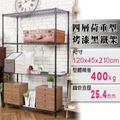 【探索生活】烤漆黑 120x45x210四層荷重型中間加強鐵架