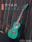 尤克里里小吉他初學者男兒童學生23寸成人女小小鳳烏克麗麗 igo 玩趣3C