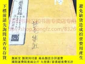 二手書博民逛書店《·47罕見大明三藏聖教目錄》大藏經目錄 明永樂北藏目錄 約清早