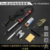 恒溫電烙鐵套裝家用電子維修電焊焊錫電洛鐵焊接工具電焊筆大功率 NMS街頭潮人