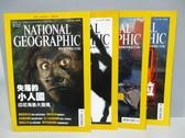 【書寶二手書T7/雜誌期刊_QCT】國家地理雜誌_2005/4~8月間_共4本合售_失落的小人國等