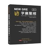 NEW GRE字彙聖經2.1