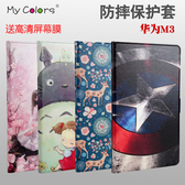 【預購】華為 MediaPad M3 8.4吋 MyColors平板彩繪卡通皮套 HUAWEI M3 彩繪卡通皮套 保護殼