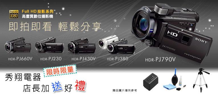 sony 攝影機專賣