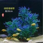 仿真水草魚缸裝飾仿真水草水族造景珊瑚草假水草仿真塑料水草套餐大小號 時光之旅