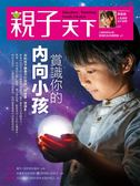 親子天下雜誌 8月號/2017 第92期