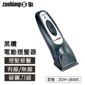 【尋寶趣】黑鑽電動理髮器 無線  碳鋼刀頭 電推剪 修鬢刀 剪髮器 剃頭刀  修容刀 ZOH-2600C