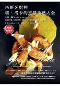 西班牙廚神 璜.洛卡 的烹飪技藝大全:全球第一餐廳 El Celler de C