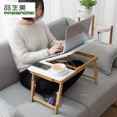 簡約筆記本電腦桌書桌摺疊宿舍迷你懶人桌家用床上小桌子igo        智能生活館