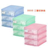 收納盒、置物盒佳斯捷JUSKU 8699 3 彩色精靈三層收藏盒【文具e 指通】量販
