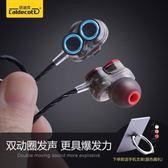 雙動圈耳機入耳式耳塞手機K歌HIFI四核重低音通用線控耳機   全館免運