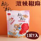 魚乾的魚乾 袋裝 7入 澎湖 魚干 MIT 台灣製造 辣味 椒麻 零食 零嘴 美食 點心 休閒 SGS認證