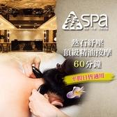 【台北】森SPA足體養生會館-熱石紓壓頂級精油按摩60分鐘