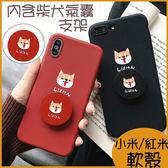 (支架款)可愛卡通柴犬軟殼 紅米Note7手機殼 紅米Note4x手機殼紅米Note5磨砂軟殼紅米5 紅米6保護殼