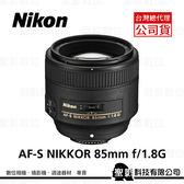 Nikon AF-S 85mm F1.8G 大光圈定焦鏡 人像鏡 【公司貨】