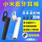 原廠小米 藍牙耳機 無線耳機 重低音 活塞 運動 隱形耳機
