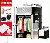 簡易衣柜簡約現代經濟型實木紋塑料收納儲tz9437【棉花糖伊人】  全館滿千9折