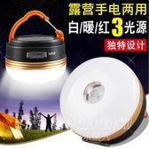 LED強光帳篷燈 可充電 戶外照明燈 馬燈 野外營地燈