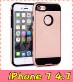 【萌萌噠】iPhone 7 (4.7吋) 拉絲戰神保護殼 二合一軟硬組合 全包防摔 手機殼 手機套