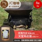 JC咖啡 半磅豆▶新幾內亞 維基谷地 天堂鳥莊園 AA 水洗 ★送-莊園濾掛1入