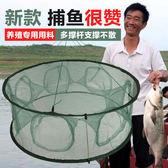 圓形自動折疊漁網蝦籠蝦網 AD211『黑色妹妹』 TW