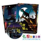 (法國動畫) 巴黎夜貓 DVD ( UNE VIE DE CHAT ) ※送巴黎夜貓特製T型束口環保手提袋