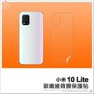 小米10 Lite 碳纖維背膜保護貼 保護膜 手機背貼