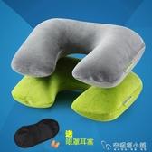 充氣枕戶外u型棉絨枕吹氣飛機旅游護頸枕脖枕坐火車靠枕便攜套裝 安妮塔小鋪