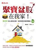 (二手書)聚寶盆股在我家!:安心退休計畫,從買到對的股票開始