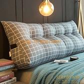 靠枕雙人床上榻榻米床頭板軟包靠背墊三角護腰靠枕【繁星小鎮】