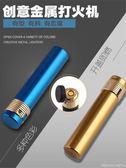 新年鉅惠 usb打火機充電防風電子點煙器送男友抖音可換電池個性潮迷你