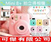 可傑 Fujifilm Instax Mini 8+ 拍立得相機 MINI8 Plus 二代 平行輸入