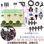 自動澆水DIY組合B (360度噴灑+電子自動澆水定時器, 3/4 )