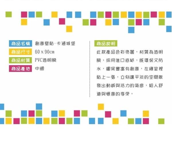 創意壁貼-卡通城堡 SK9138【AF01013-1053】 99愛買小舖
