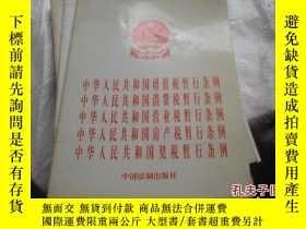 二手書博民逛書店罕見中華人民共和國增值稅,消費稅,營業稅,房產稅,契稅暫行條例Y