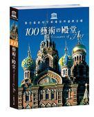 (二手書)100藝術的殿堂 : 聯合國教科文組織世界遺產巡禮(上下冊合售)