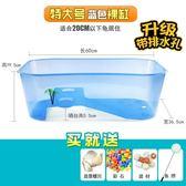 烏龜缸小養龜盆箱巴西帶曬台魚缸水陸缸烏龜塑料養烏龜活體專用缸   任選一件享八折