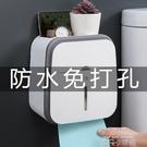 衛生間紙巾盒衛生紙防水免打孔置物架壁掛式北歐創意廁紙盒捲紙盒依凡卡時尚
