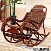 躺椅 陽台藤椅沙發真藤搖搖椅 大人搖擺躺椅涼椅 老人睡椅子 【快速出貨】