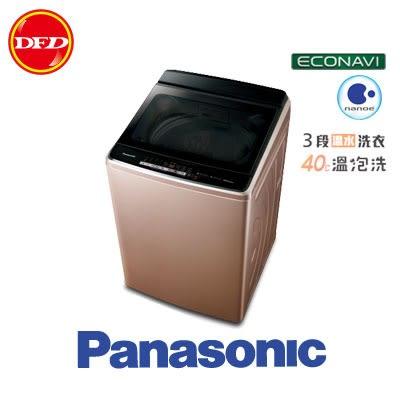 Panasonic 國際牌 NA-V170GB-T 17公斤 晶燦棕 雙科技變頻洗衣機 公司貨 ※運費另計(需加購)
