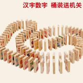 積木多米諾骨牌兒童益智力100片積木制大號機關木質玩具禮物漢字數字
