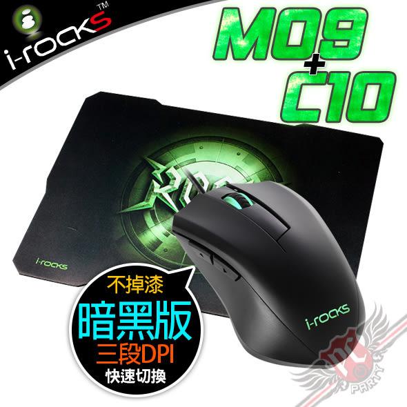 [ PC PARTY ] i-Rocks M09 電競 光學滑鼠 暗黑版 + C10 電競 布質鼠墊 套組  (台中、高雄)