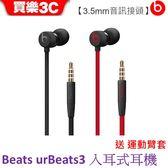 Beats urBeats3 入耳式耳機 【3.5mm接頭】,送 運動臂套,分期0利率 APPLE公司貨