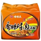 味丹味味A香辣牛肉包83g x5入【愛買】