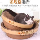 貓抓板碗形貓窩貓爪板窩磨爪器瓦楞紙耐磨貓抓盆貓玩具貓咪用品HM 衣櫥秘密