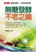 無糖發酵不老之鑰(全彩)~ 酵素升級版   五色多酚妙用多