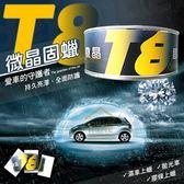 約翰家庭百貨》【Q800】Q-STAR T8微晶純棕梠固蠟  乾濕兩用車蠟 汽車打蠟 汽車保護防曬防酸雨